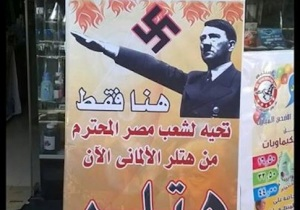 Poster in Egypt where anti-Semitism is on the rist